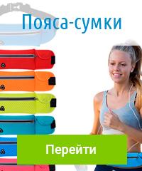 Купить пояс-сумку для смартфона