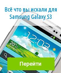 Купить аккумуляторы и другие аксессуары для Samsung Galaxy S3