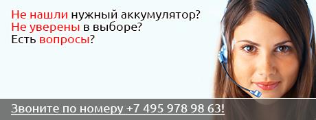 Handy-Power.ru - продажа аккумуляторов